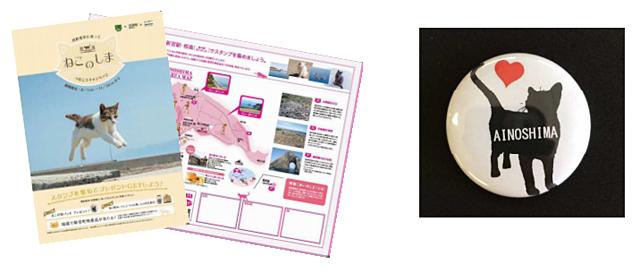 ねこのしま『西鉄電車に乗って相島へ行こうキャンペーン』開催へ
