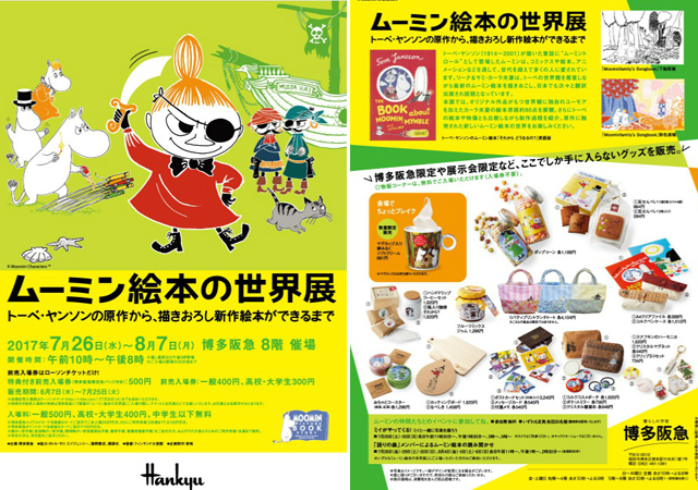 博多阪急で「ムーミン絵本の世界展」7月26日~8月7日