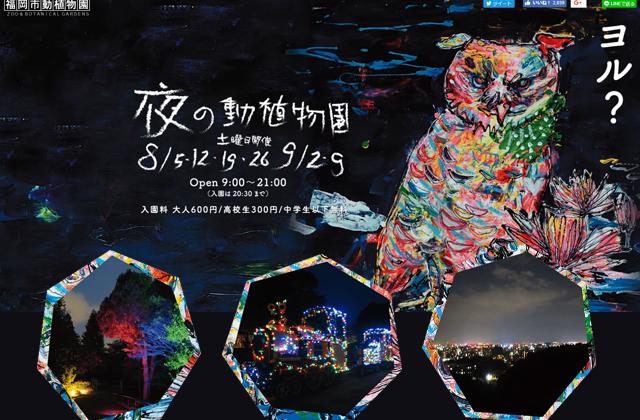 福岡市動植物園「夜の動植物園2017」