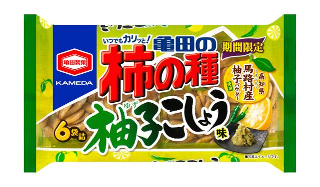 『亀田の柿の種 柚子こしょう味』期間限定発売へ