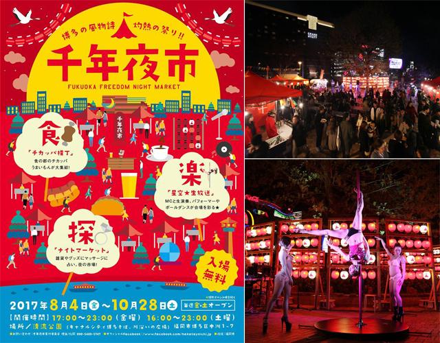 中洲の清流公園で「千年夜市」8月~10月の金・土曜開催