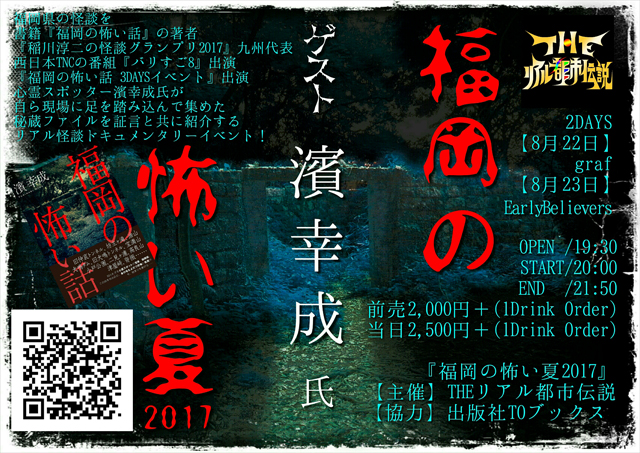 天神で「福岡の怖い話」ゲストは心霊探検家・濱幸成氏