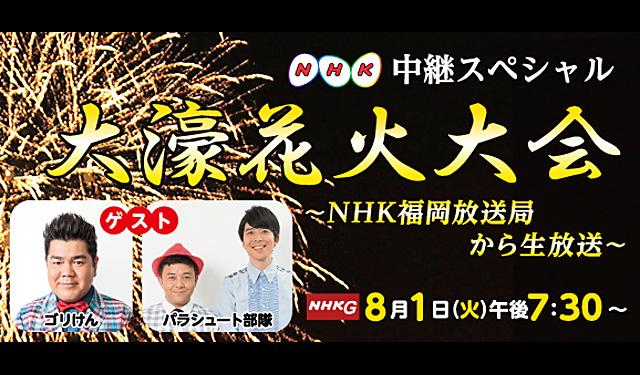 NHK福岡放送局「大濠花火大会の生中継」の番組ゲストが決定!