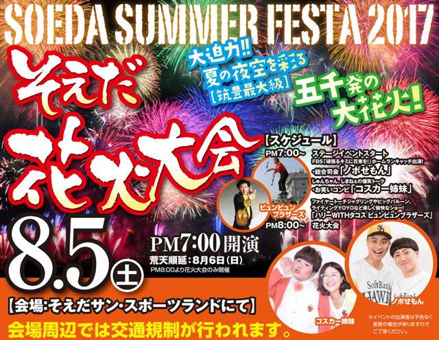 筑豊最大級「そえだ花火大会」8月5日開催(5000発)