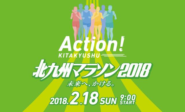「北九州マラソン2018」ランナー&ボランティア募集中!