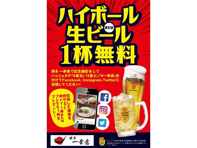博多一幸舎で記念撮影をして投稿すると「生ビールorハイボール」一杯無料
