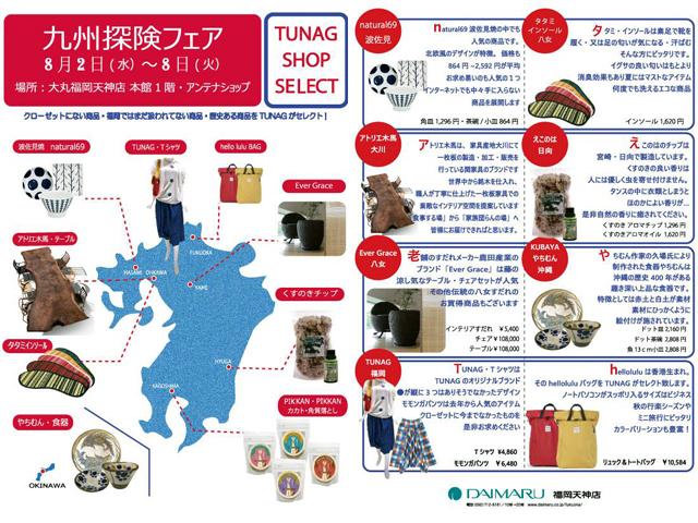 「九州探険フェア・TUNAG・SELECT SHOP」8月2日~8日開催
