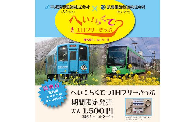 『へい!ちくてつ 1日フリーきっぷ』800枚限定発売へ