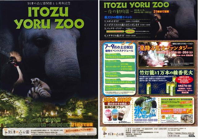 夜の動物園へ行こう!「ITOZU YORU ZOO」