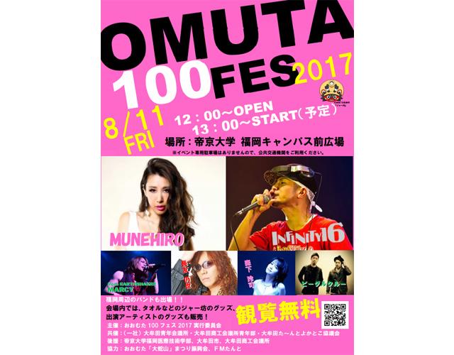 帝京大学 福岡キャンパスで「OMUTA 100FES2017」開催