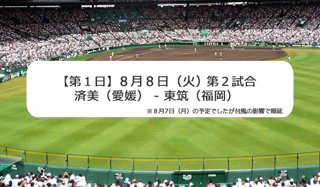「高校野球」夏の甲子園 8月8日開幕!