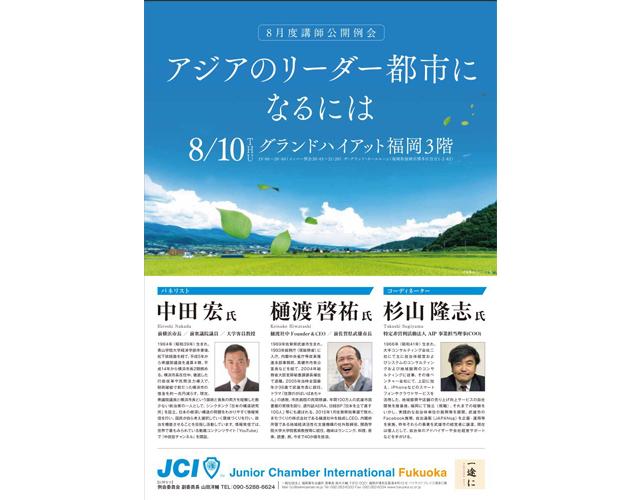 グランドハイアット福岡で福岡青年会議所8月度講師公開例会