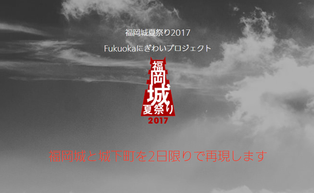 幻の福岡城と城下町が蘇る!屋台、盆踊り、気球、夢と幻の二日間!