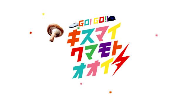 熊本大分を楽しめる3日間!JR九州が観光PRイベント開催