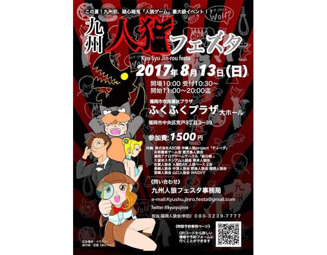 九州初!「九州人狼フェスタ」8月13日開催