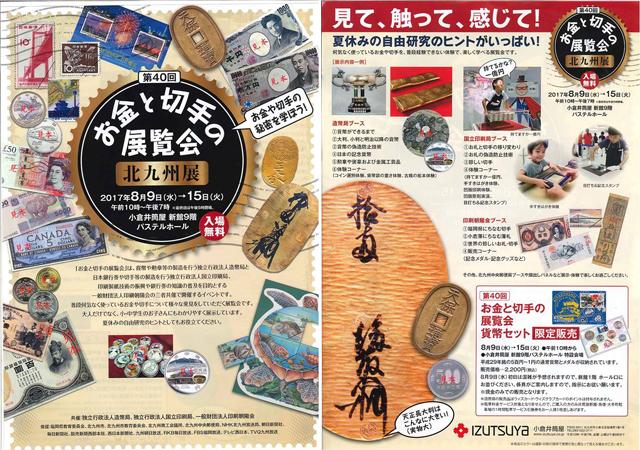 小倉井筒屋 新館で「お金と切手の展覧会北九州展」開催