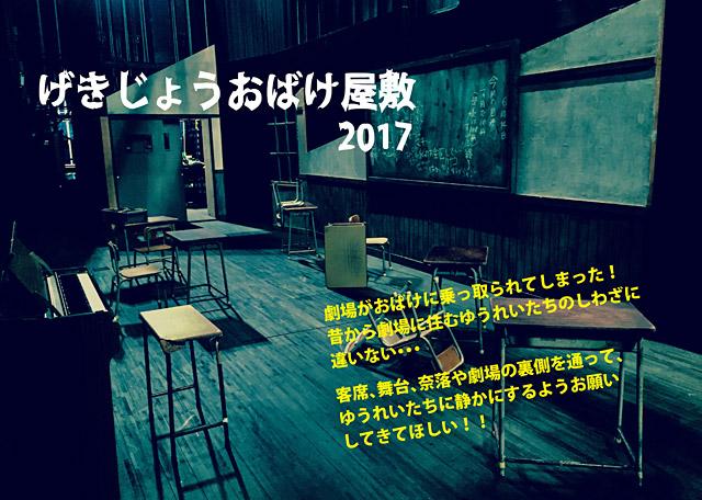 北九州芸術劇場に「劇場まるごとアトラクション型おばけ屋敷」出現!