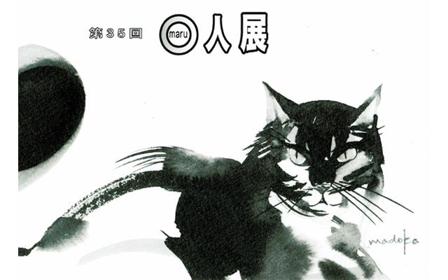 天神で「第35回〇人(まるにん)展」開催(入場無料)