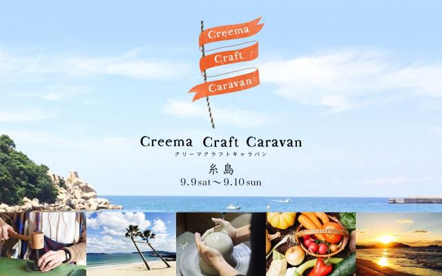今秋、糸島で『クリーマ クラフトキャラバン in 糸島』開催へ