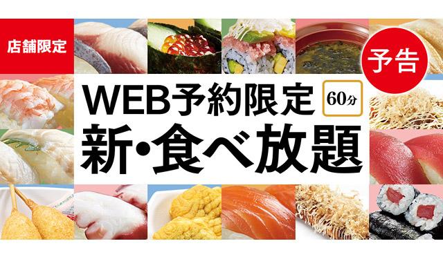 かっぱ寿司の「食べ放題」がネット予約限定で復活!