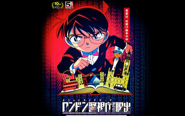 天神で「リアル脱出ゲーム×名探偵コナン」全国ツアー新作 開催!