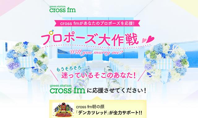 crоss fmがあなたのプロポーズを応援!「プロポーズ大作戦」