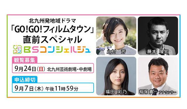 北九州発地域ドラマ関連イベント「BSコンシェルジュ」北九州収録が決定!