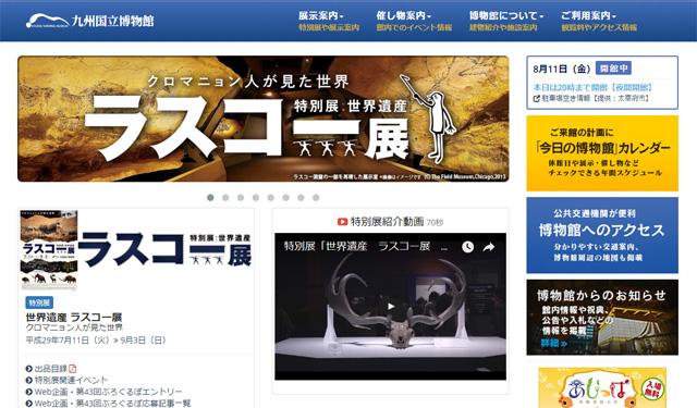 九博が『1500万人突破!記念感謝祭』開催へ