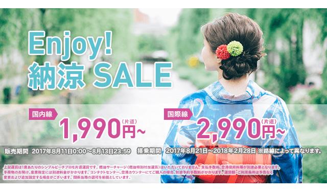 ピーチが国内線・国際線を対象としたセール『Enjoy!納涼SALE』開催中!