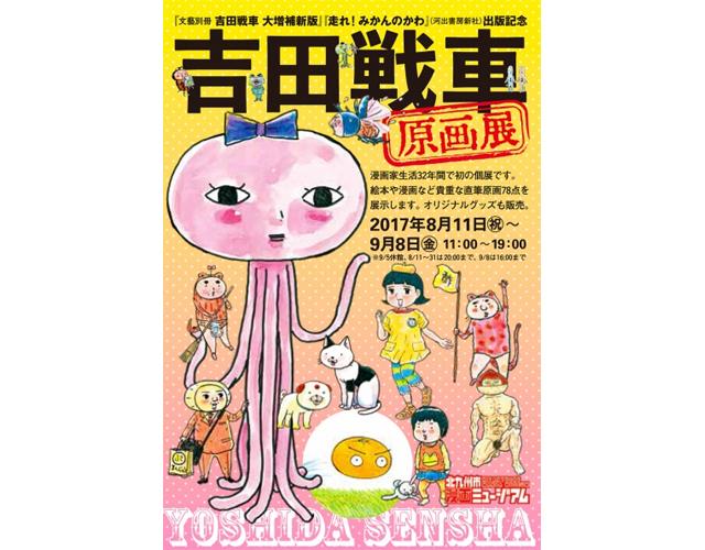 北九州市漫画ミュージアムで「吉田戦車 原画展」開催中