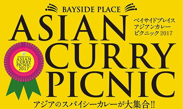 ベイサイドで「アジアンカレーピクニック2017」開催