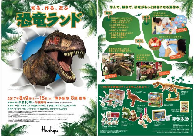 博多阪急で「恐竜ランド」8月15日まで開催中