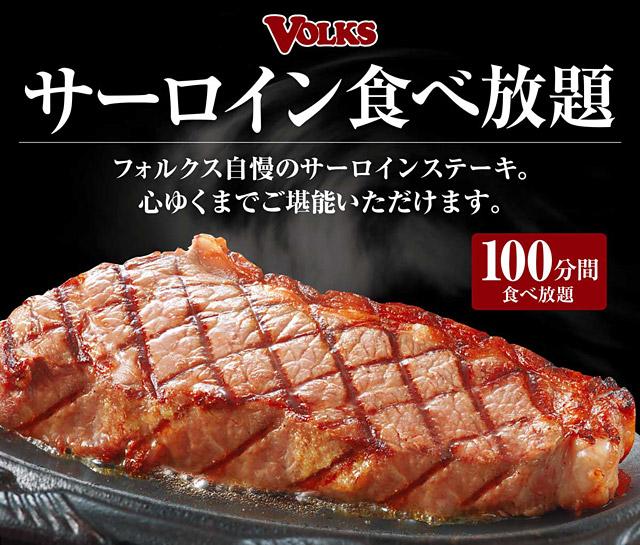 「フォルクス」&「ステーキのどん」でステーキ食べ放題同時開催へ
