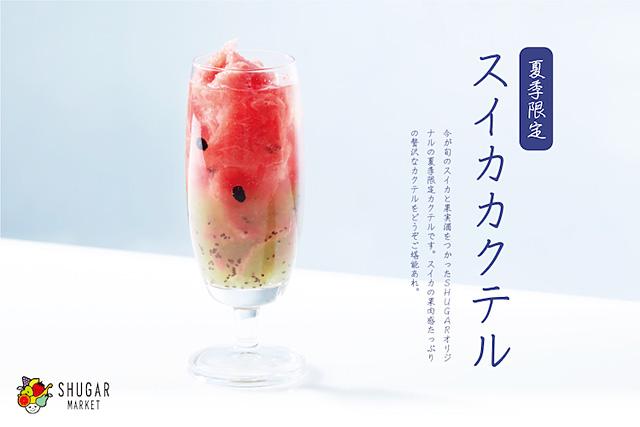シュガーマーケットから旬のスイカを使った「特製スイカカクテル」3種登場!