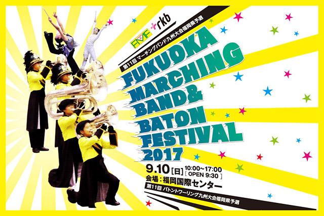 『福岡マーチングバンド&バトンフェスティバル2017』開催へ