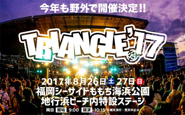 今年も野外で開催!「TRIANGLE'17」