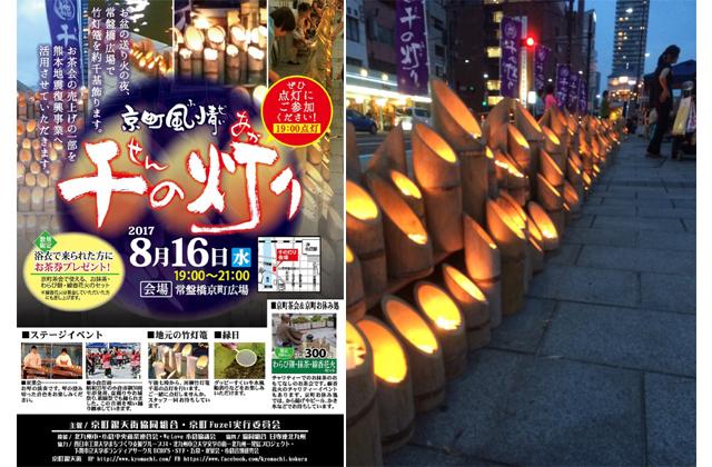 常盤橋京町広場「京町風情 千の灯り」開催