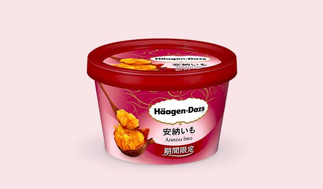 ハーゲンダッツからミニカップの新商品『安納いも』期間限定発売へ