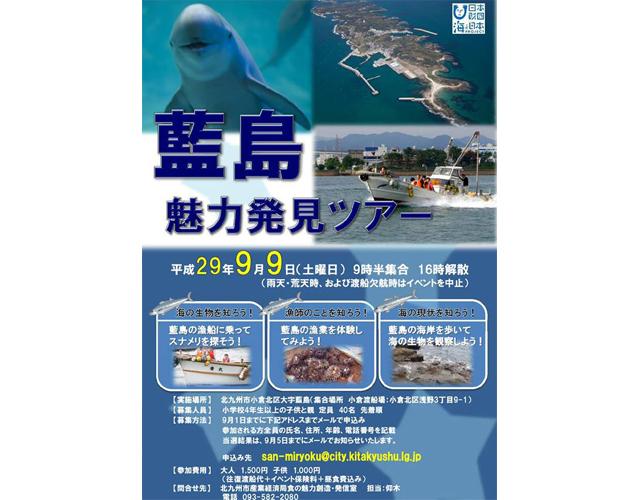 9月9日開催の「藍島魅力発見ツアー」参加者募集中