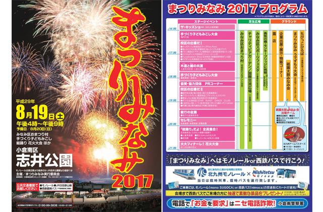 小倉南区を代表する夏の大イベント「まつりみなみ2017」