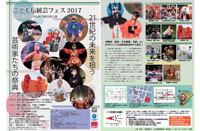 「こども伝統芸フェス2017」 福岡・大阪・東京の3都市にて開催