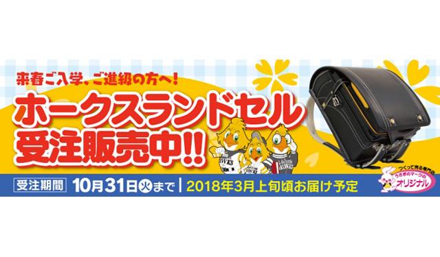 大隈カバン店が「ホークスとのコラボランドセル」発売へ