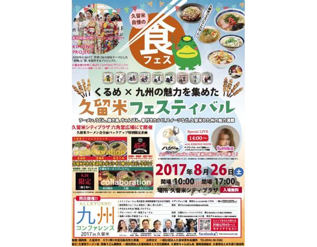 久留米や九州の魅力を集めた「久留米フェスティバル」開催!