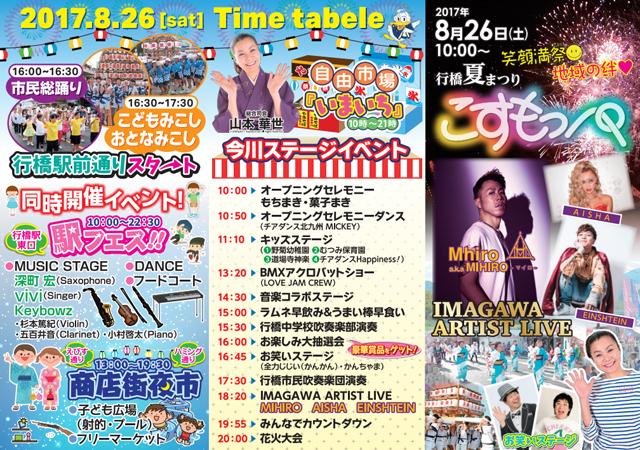 駅フェスに花火大会!行橋夏まつり「こすもっぺ」8月26日開催