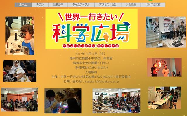 舞鶴で「世界一行きたい科学広場 in ふくおか2017」10月に開催