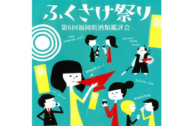 福岡県酒造組合が「福岡県酒類鑑評会 ふくさけ祭り」開催