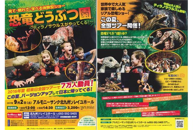 見て・触れて・学べる体験型ショー「恐竜どうぶつ園」開催