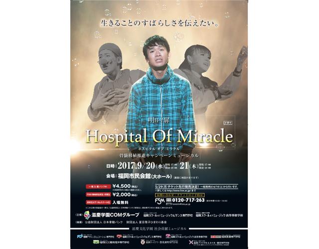 福岡市民会館で「骨髄移植推進キャンペーンミュージカル」