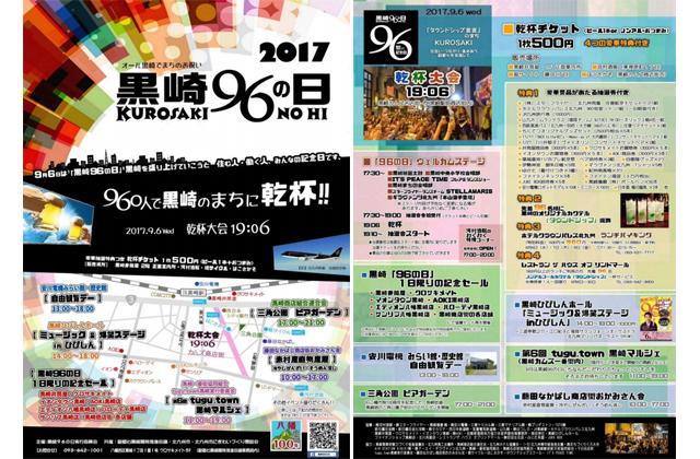 9月6日は「黒崎96(くろ)の日」イベント開催