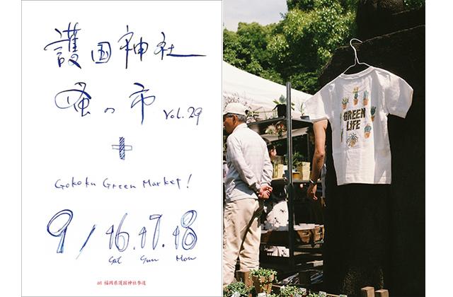 「第29回 護国神社 蚤の市」9月16日~18日に開催